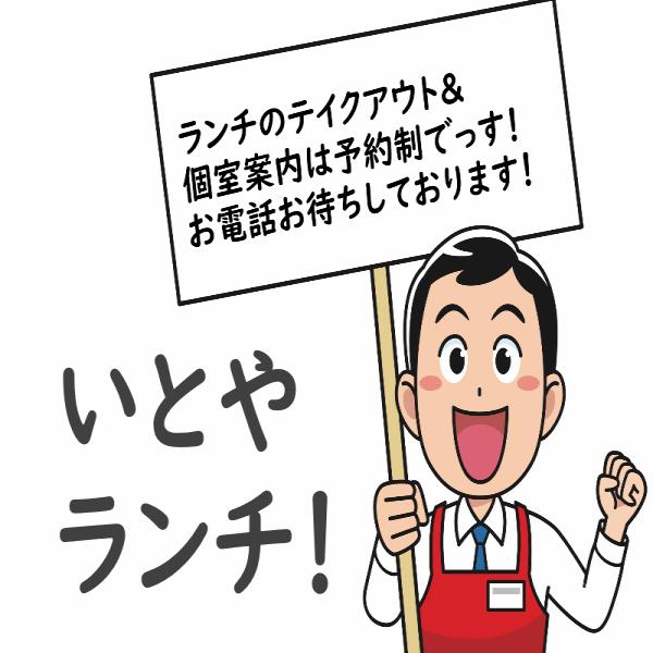 いとやらんちニュース.png