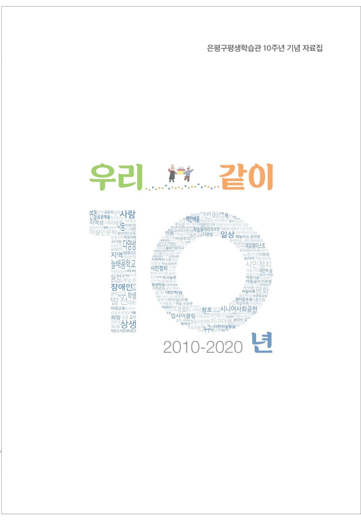 10주년 자료집 표지1.jpg