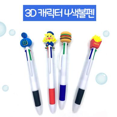 [주문제작]캐릭터 4색 볼펜(3D)