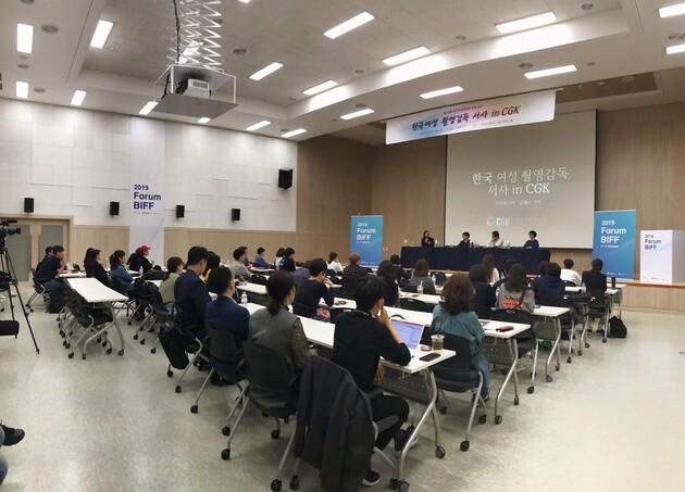 20191008_여성 촬영감독 포럼_04.jpg