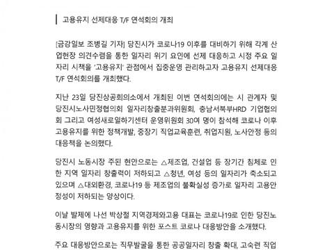 200624-언론보도-금강일보-충남 당진시,포스트 코로나 고용 위기 상황 점검1.jpg