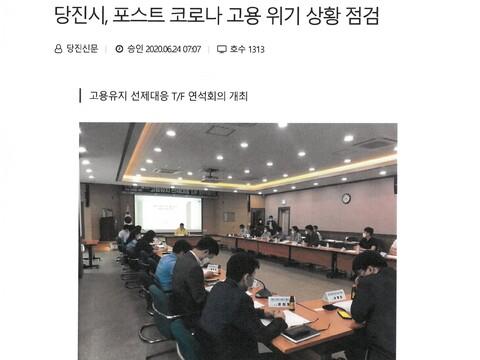 200624-언론보도-당진신문-충남 당진시,포스트 코로나 고용 위기 상황 점검1.jpg