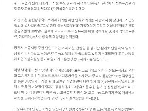 200624-언론보도-대전일보-충남 당진시,포스트 코로나 고용 위기 상황 점검1.jpg