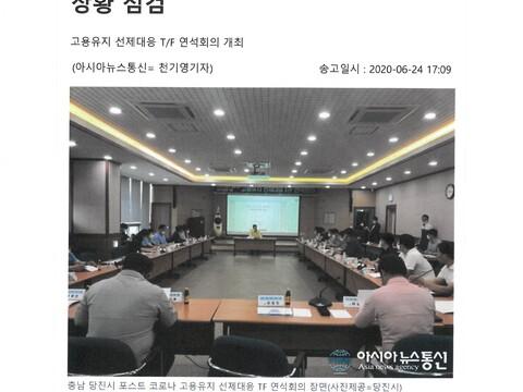 200624-언론보도-아시아뉴스통신-충남 당진시,포스트 코로나 고용 위기 상황 점검1.jpg