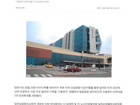 200624-언론보도-중도일보-충남 당진시,포스트 코로나 고용 위기 상황 점검1.jpg