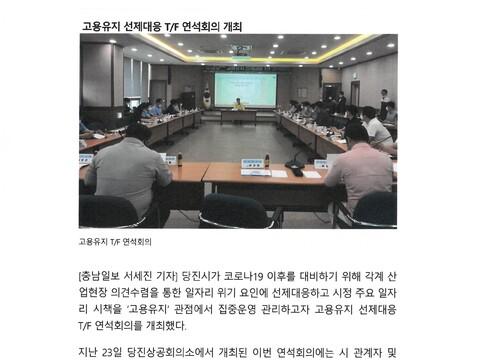 200624-언론보도-충남일보-충남 당진시,포스트 코로나 고용 위기 상황 점검1.jpg