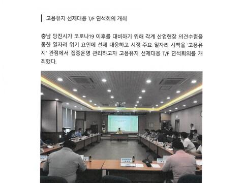 200624-언론보도-충청뉴스-충남 당진시,포스트 코로나 고용 위기 상황 점검1.jpg
