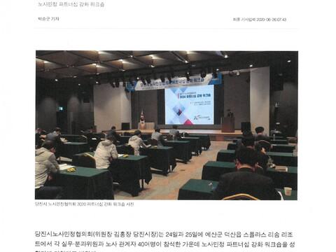 200626-언론보도-중도일보-당진시 코로나19 극복을 위해 노사민정 한마음1.jpg