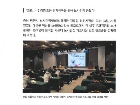 200626-언론보도-충청뉴스-당진시,노사민정 파트너십 강화 워크숍 개최1.jpg