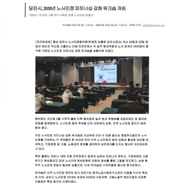 200626-언론보도-프라임경제-당진시,2020년 노사민정 파트너십 강화 워크숍 개최1.jpg