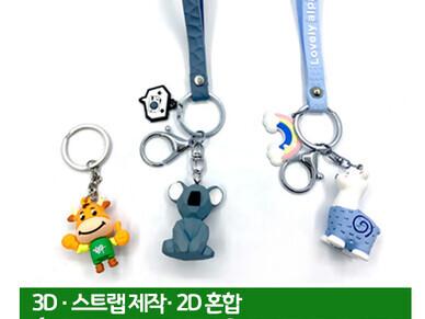 [주문제작]캐릭터 열쇠고리(3D-입체)