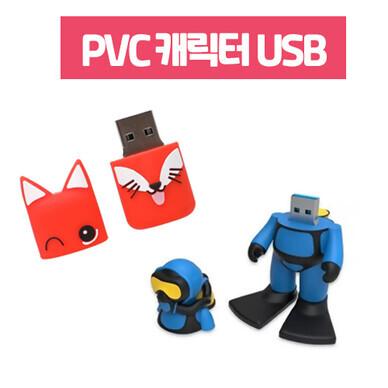 [주문제작]캐릭터 USB