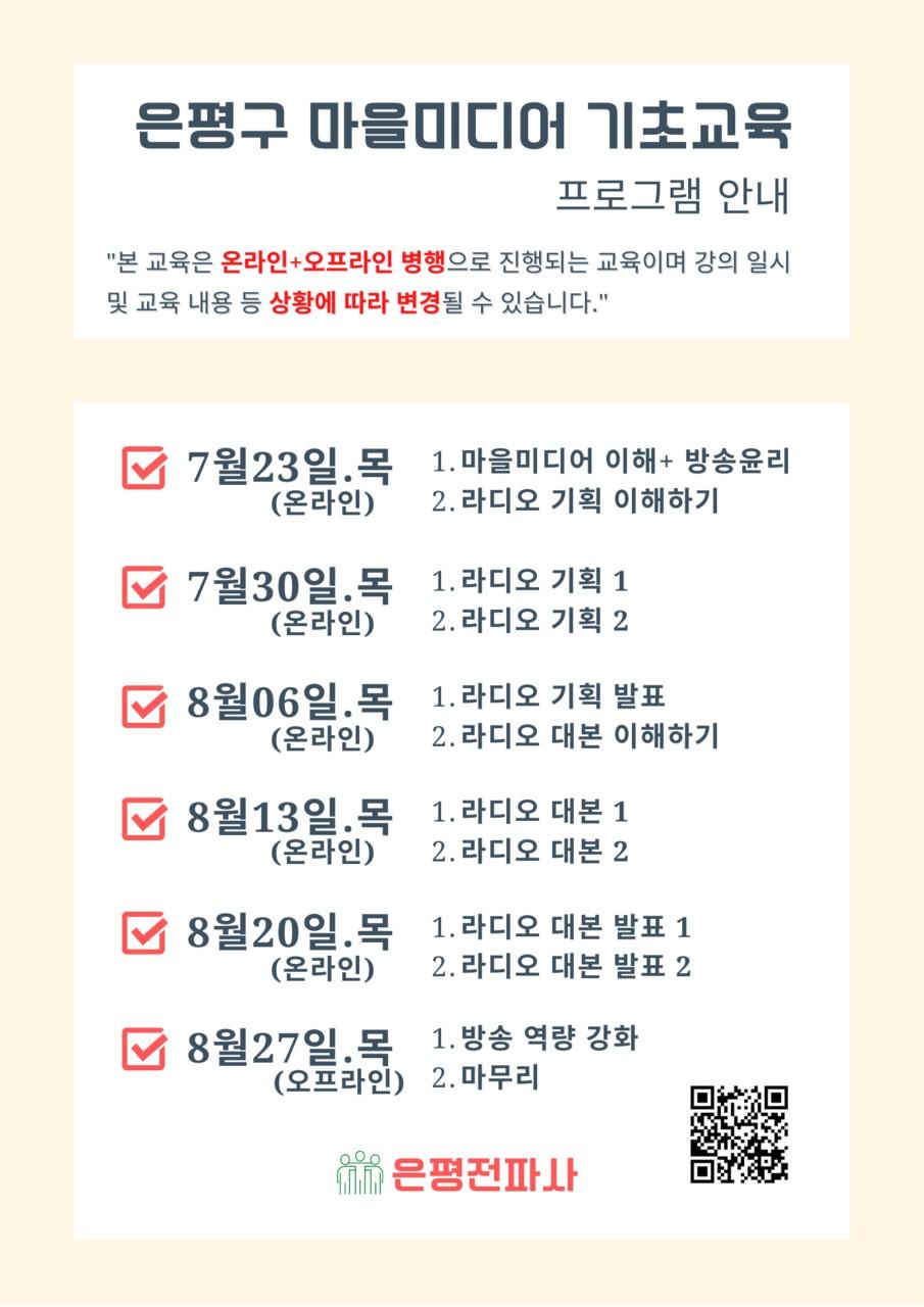 포스터_은평전파사_최종2.png