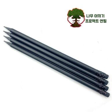 인서트 블랙펜슬- 플라스틱 재생연필  (지우개연필) -