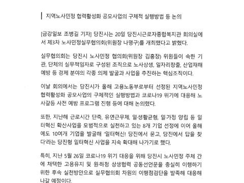200720-언론보도-금강일보-당진시,제3차 노사민정 실무협의회 개최1.jpg