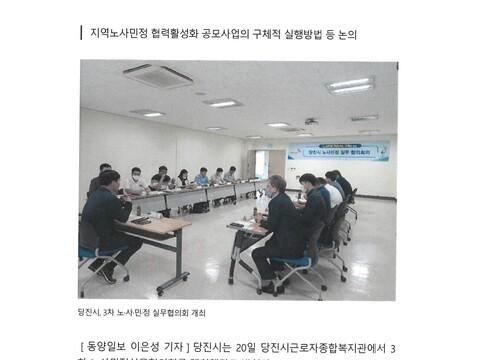 200720-언론보도-동양일보-당진시,3차 노사민정 실무협의회 개최1.jpg