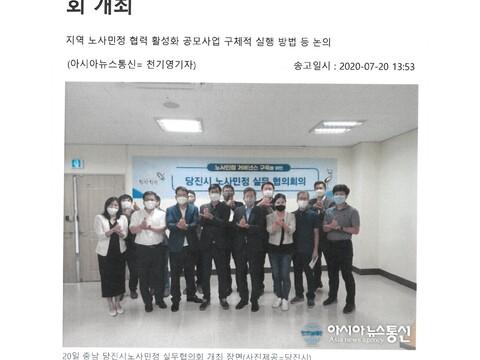200720-언론보도-아시아뉴스통신-충남당진시,제3차 노사민정 실무협의회 개최1.jpg