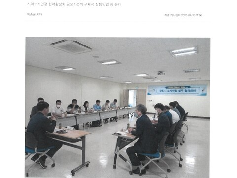 200720-언론보도-중도일보-당진시,제3차 노사민정 실무협의회 개최1.jpg