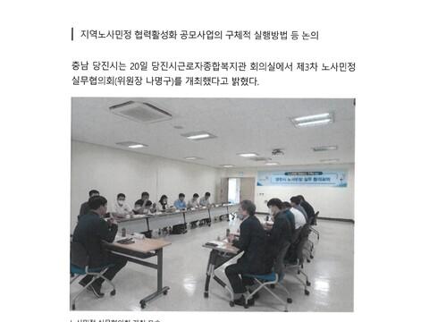 200720-언론보도-충청뉴스-당진시,제3차 노사민정 실무협의회 개최1.jpg