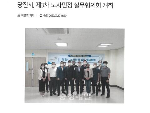 200720-언론보도-충청매일-당진시,3차 노사민정 실무협의회 개최1.jpg