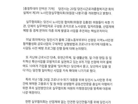 200720-언론보도-충청투데이-당진시,3차 노사민정 실무협의회 개최1.jpg