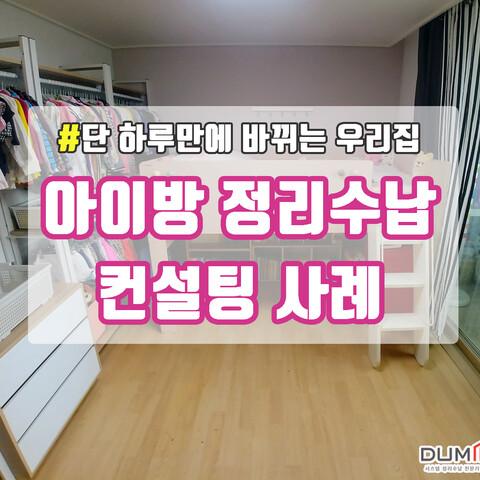 아이방전후-1(수정).jpg