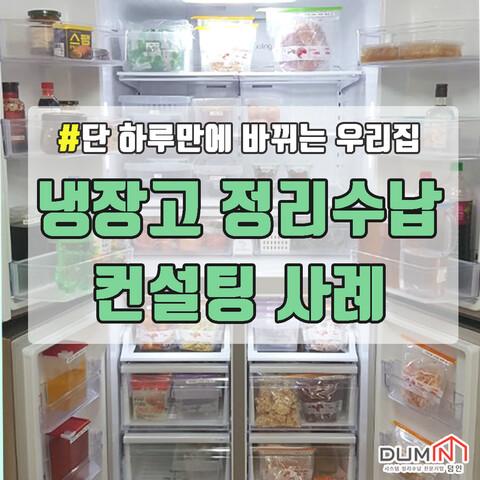 냉장고전후-1.jpg