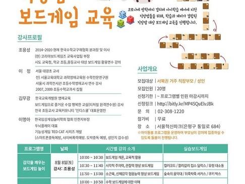 [서북권직장맘지원센터] 직장맘 보드게임 교육.jpg