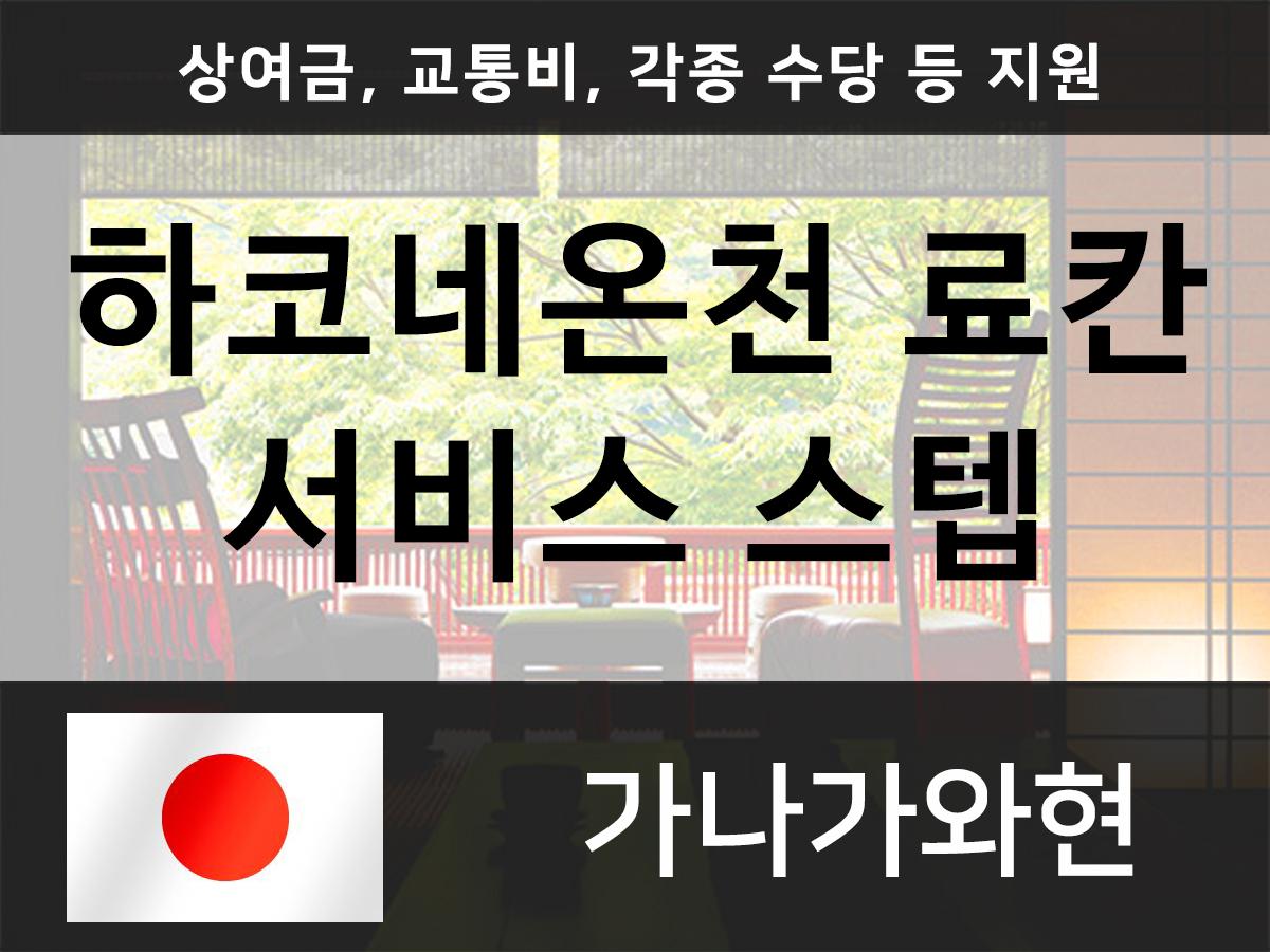 """190702 명문 하코네 온천 료칸 """"야마노차야"""" 서비스 스탭 (영어, 정직원) 모집 (목록).jpg"""