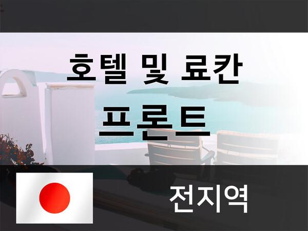 호텔,료칸 호텔(목록).jpg