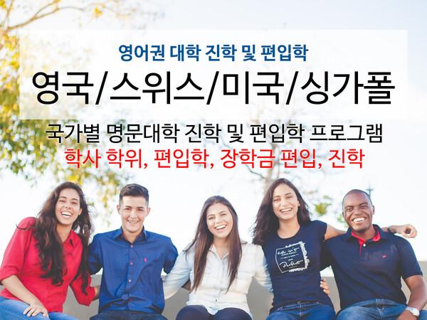 해외대학유학목록.jpg