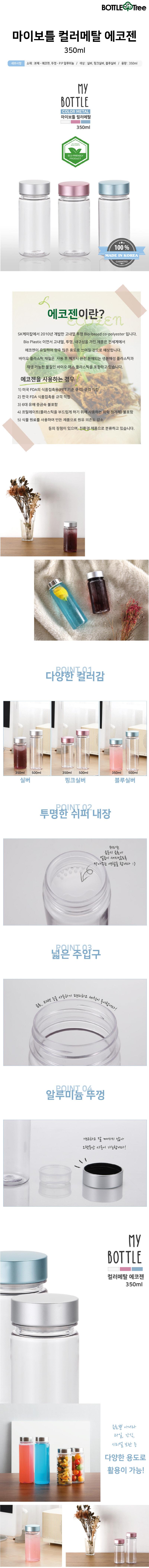 마이보틀 컬러메탈 미니 에코젠 350 상세.jpg