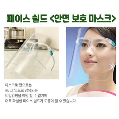 페이스쉴드- 비말차단얼굴마스크 [안경형]
