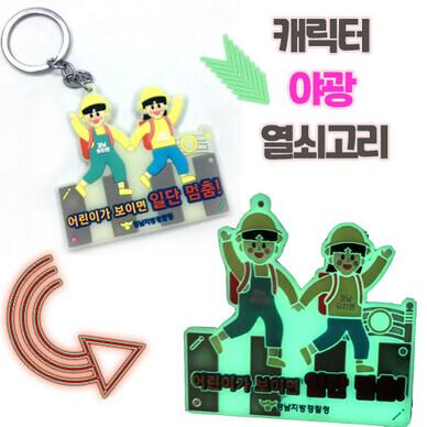 [주문제작]야광 캐릭터 열쇠고리 단면(2D)