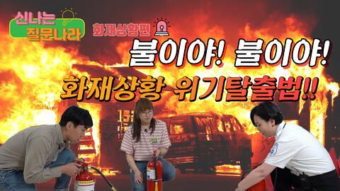 안전(4) - 화재상황편 썸네일.jpg