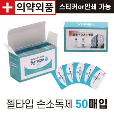 젤타입 손소독제(50매입)