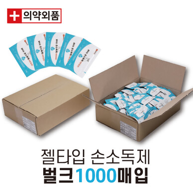 젤타입 손소독제(벌크1000매)