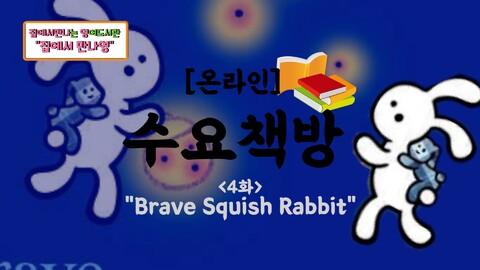 0623_어린이영어도서관_온라인 수요책방 4ȭ Brave Squish Rabbit 편_썸네일.jpg