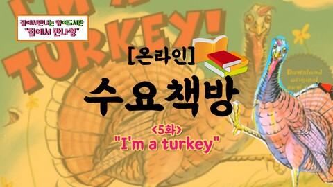 0710_온라인 수요책방 5ȭ Im a turkey 편 _썸네일.jpg