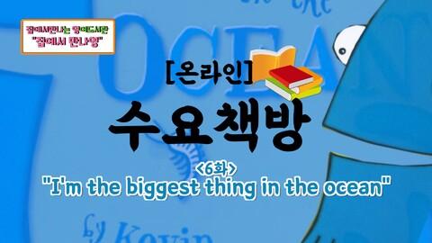 0710_온라인 수요책방 6ȭ I'm the biggest thing in the ocean 편 _썸네일.jpg