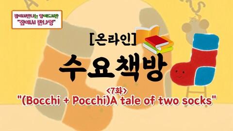 온라인 수요책방(7화)_(Bocchi + Pocchi)A tale of two socks편_썸네일.jpg