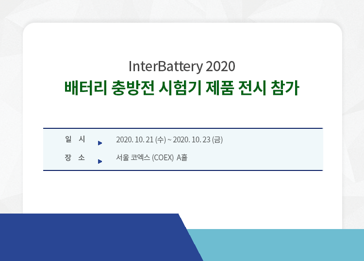 20200910_InterBattery_2.png