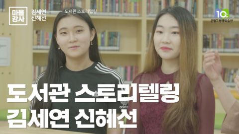 마스터본_은평구평생학습관 숨은고수 근황올림픽-김세연강사님.png