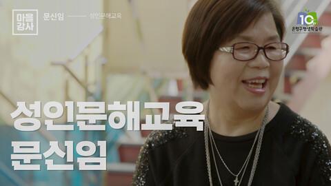 썸네일(수정)_은평구평생학습관 숨은고수 근황올림픽-문신임강사님..jpg