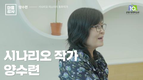 썸네일_은평구평생학습관 숨은고수 근황올림픽-양수련강사님.png