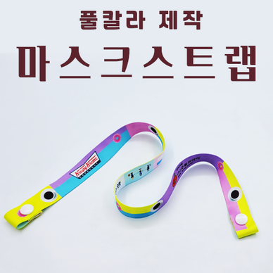 마스크스트랩 [제작]