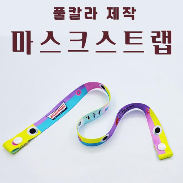 패션마스크스트랩제작-메인.png