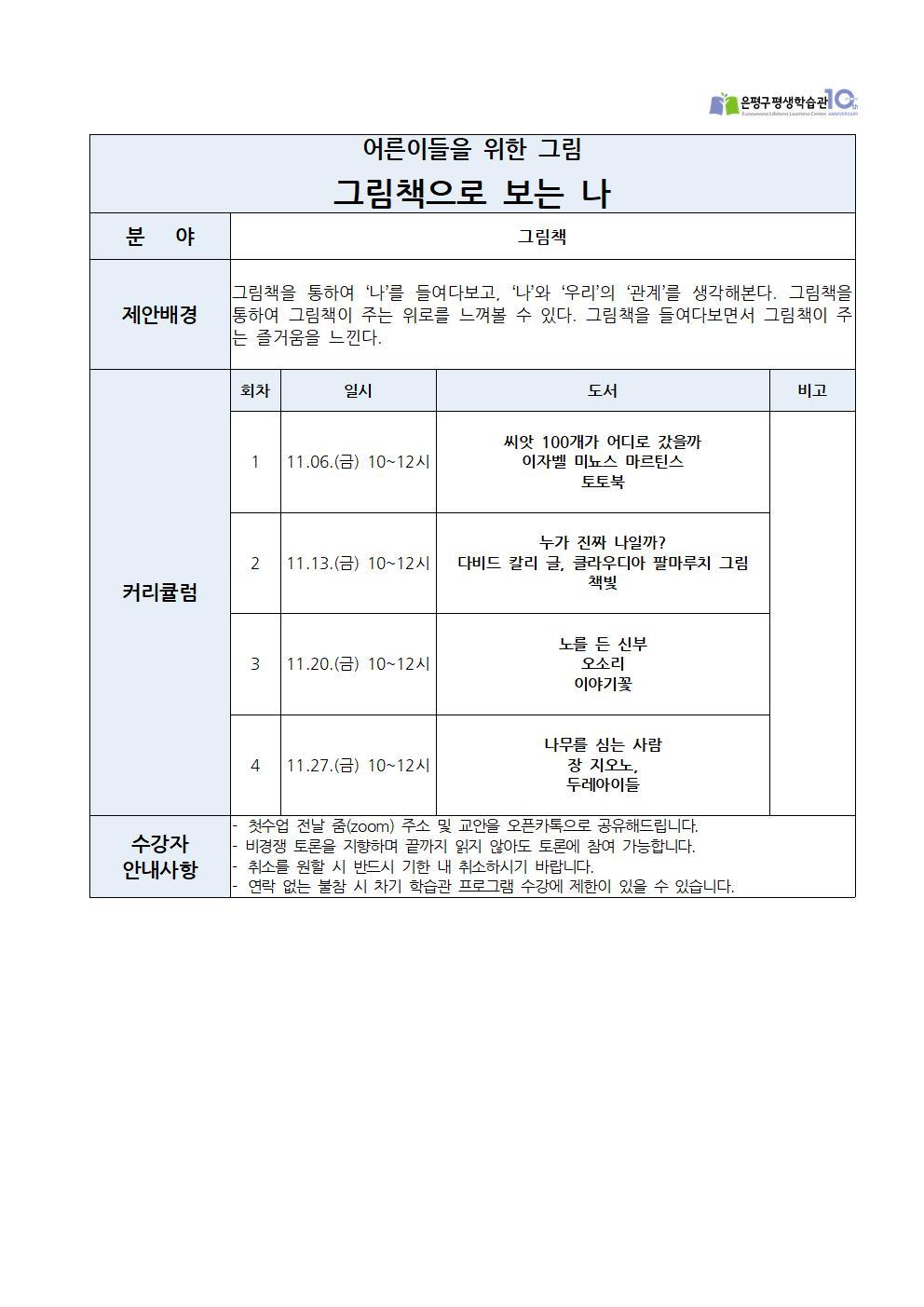 5. 은평북살롱 기획단 책모임 기획안_김형아_최종(9001.jpg