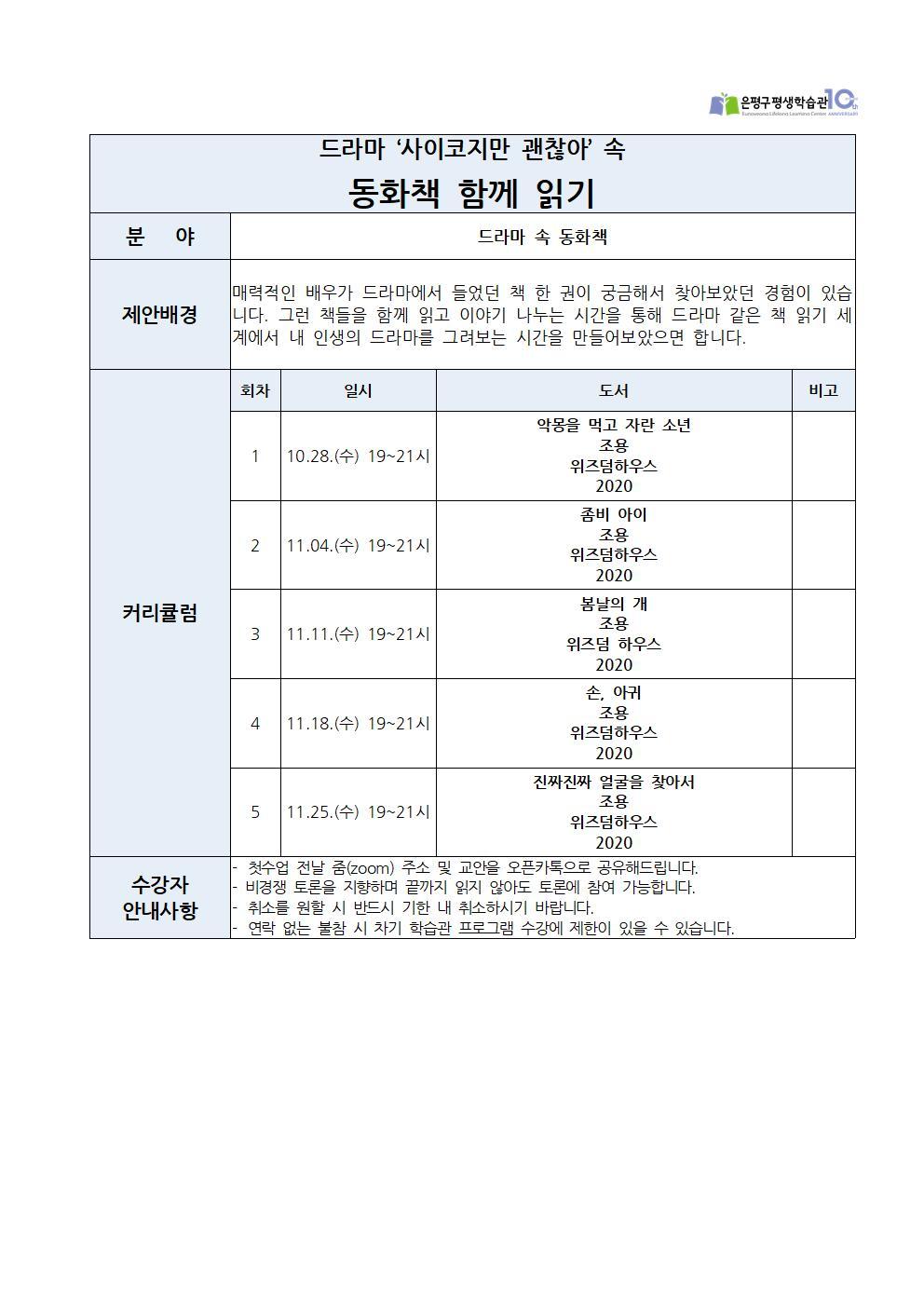 2. 은평북살롱 기획단 책모임 기획안_김현정_최종(8001.jpg