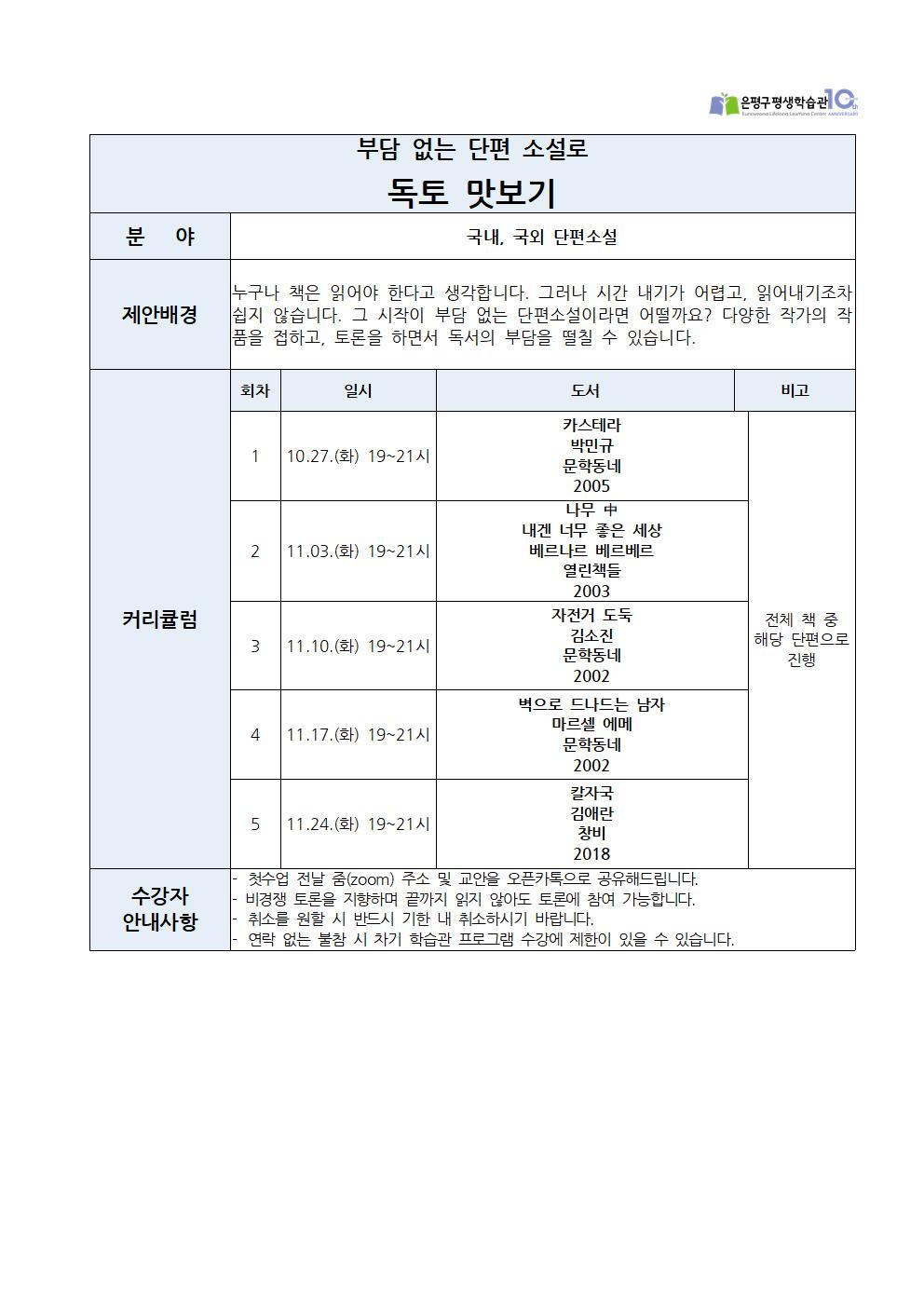 3. 은평북살롱 기획단 책모임 기획안_정소영_최종(9001.jpg